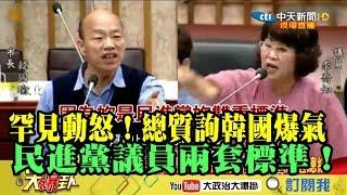 【精彩】罕見動怒! 韓國總質詢爆氣回應  綠議員兩套標準!