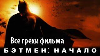 """Все грехи фильма """"Бэтмен: Начало"""""""