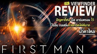 Review First Man [ ViewfinderReview : มนุษย์คนแรกบนดวงจันทร์ ]