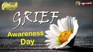 Grief Awareness Day In Iniyavai Indru - 30 /08/2016 I Puthuyugam TV