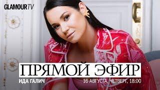 Ида Галич о дружбе с Настей Ивлеевой, съемках в программе «Ревизорро» и планах завести ребенка