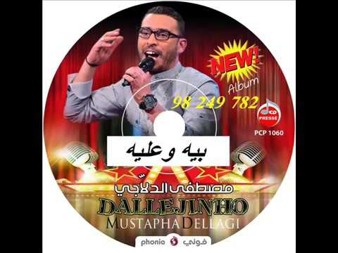 mustapha dellagi bih wa3lih 2016 مصطفى الدلاجي بيه وعليه