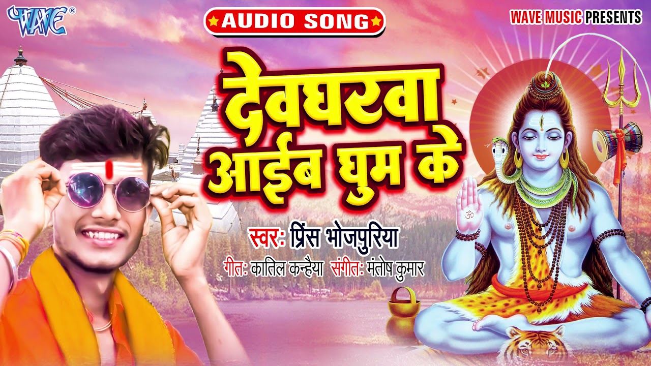 देवघरवा आईब घूम के    Prince Bhojpuriya    Devgharwa Aaib Ghum Ke    Bhojpuri Bolbam 2021 gaana