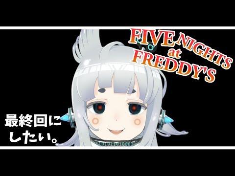 【Five Nights at Freddy's】恐怖のピザ屋バイトホラーゲーム。恐怖熊に格の違いをわからせてやる。【杏戸ゆげ/ブイアパ】