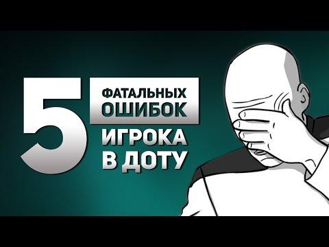 видео: 5 Фатальных Ошибок Игрока в Доту