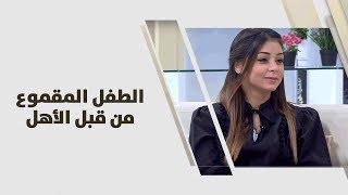 نور المصري - الطفل المقموع من قبل الأهل