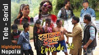 Video Twakka Tukka Returns - Episode 38 | New Nepali Comedy TV Serial 2017 Ft. Dinesh DC download MP3, 3GP, MP4, WEBM, AVI, FLV Juli 2017