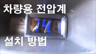 자동차 배터리 전압체크 - 전압계 설치 방법