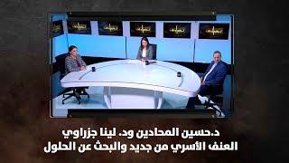 د.حسين المحادين ود. لينا جزراوي  - العنف الأسري من جديد والبحث عن الحلول