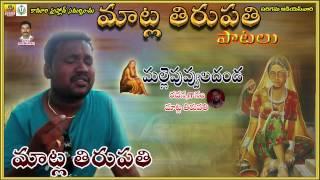 మల్లె పూల దండ || Matla Tirupathi songs || Telangana Folk Songs || Telugu Folk Songs