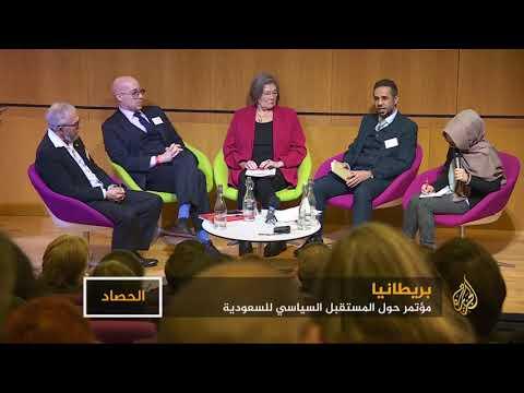 مؤتمر ببريطانيا يدعوها لمراجعة علاقاتها مع السعودية  - نشر قبل 3 ساعة