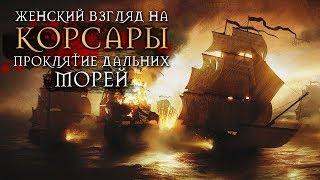 Корсары: Проклятие дальних морей — #6 — Схватка с бригом!
