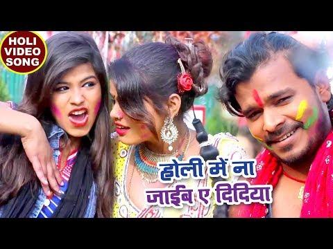 Bhojpuri album holi video song download