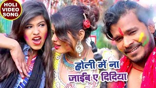 होली (2018) का सुपरहिट होली गीत - Pramod Premi - Holi Me Na Jaib Didiya - Bhojpuri Hit Holi Songs