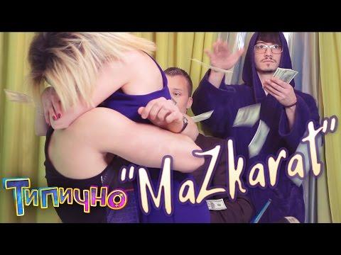 ARTi – МaZkarat (Official Video)