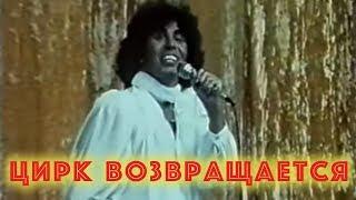 Смотреть клип Валерий Леонтьев - Цирк Возвращается
