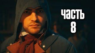 прохождение Assassin's Creed Unity (Единство)  Часть 8: Царство нищих