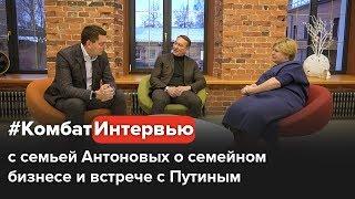 Семейный бизнес. Мякиши. Встреча с Путиным