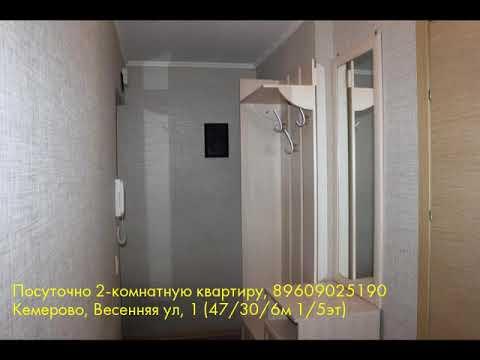 Посуточно 2-комнатную квартиру, Кемерово, Весенняя ул