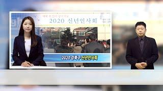 2020 강북구 신년인사회(수어뉴스)