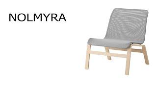 Обзор Кресла ИКЕА НОЛЬМИРА низкое очень удобное легкое кресло от IKEA NOLMYRA