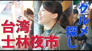 台湾ぶらり旅 『士林夜市①』 グルメを大紹介!