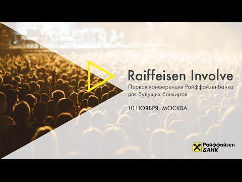 Raiffeisen Involve: встреча закрытого клуба