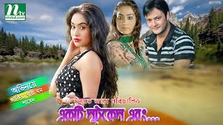 Bangla Natok Ekti Suitcase Ebong (একটি সুটকেস এবং) | Momo, Shahed | NTV Bangla Drama by Ismot Ara