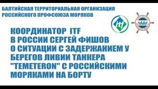 ЗАДЕРЖАНИЕ ТАНКЕРА «TEMETERON»
