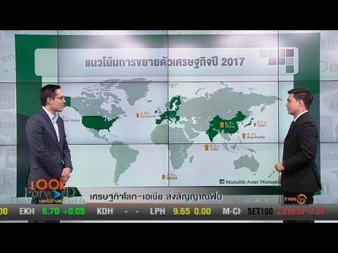 ย้อนหลัง Look Forward มองไปข้างหน้า : เศรษฐกิจโลก-เอเชีย ส่งสัญญาณฟื้น