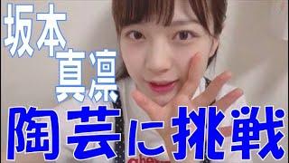 SKE48の「レッツ STAY HOME」 / 坂本真凛 陶芸に挑戦!(テレビ愛知・SKE48共同企画)