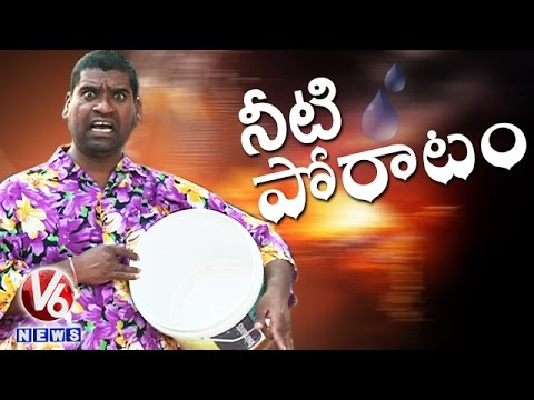 Bithiri Sathi On World Water Day || Funny Conversation With Savitri || Teenmaar News