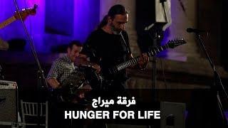 فرقة ميراج - HUNGER FOR LIFE