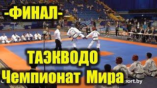 ТАЭКВОН-ДО. Финальный бой Россия/Корея. СПОРТ РБ