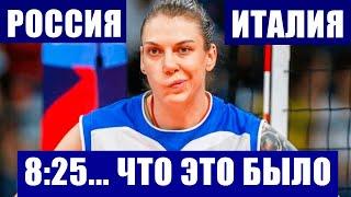 Волейбол Чемпионат Европы 2021 Женщины 1 4 финала Италия разгромила Россию в 1 4 финала