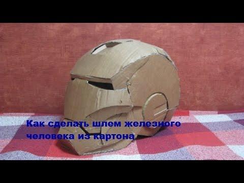 Как сделать шлем железного человека из картона своими руками