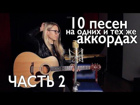 ТОП - 10 ПЕСЕН НА ОДНИХ И ТЕХ ЖЕ АККОРДАХ / разборы на гитаре