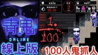【青鬼Online】生存率100分之1的鬼抓人線上遊戲(第五人格+吃雞?)/手機拿直的看大螢幕[Nyoma遊戲實況]