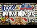 ПРОВЕРЕННАЯ ТАКТИКА в Игровом Автомате Гномы.Бонусная Игра в Слот Gnome в Казино Вулкан Онлайн