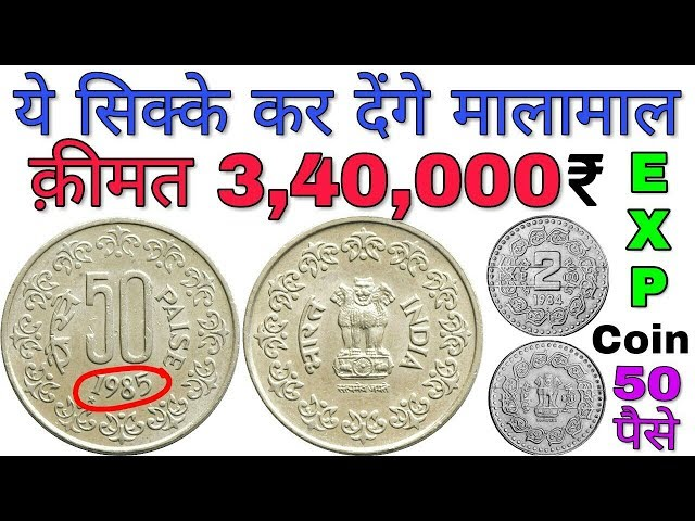 ??? ???? ??? ?? ?? 50 ???? ?? 2 ???? ?? ??? ?????? ?? ???? ????? 50 PAISE AND 2 RUPEES COIN VALUE