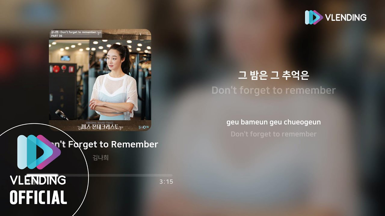 [MP3] 김나희 - Don't Forget to Remember [미스 몬테크리스토 OST Part.6 (Miss Monte-Cristo OST Part.6)]