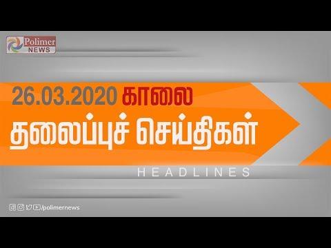 Today Headlines - 26 Mar 2020 |இன்றைய தலைப்புச் செய்திகள்|Morning Headlines|Coronavirus Live Updates