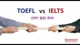 IELTS(아엘츠) vs TOFEL(토플)?