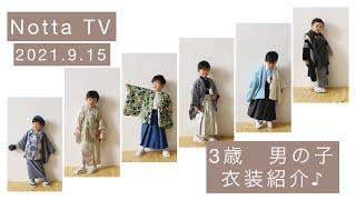 Notta TV 2021.9.15【七五三3歳おとこのこ衣装ご紹介☆】