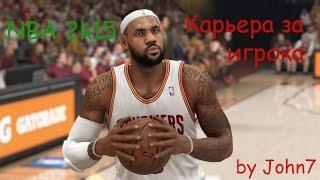 NBA 2K15 Карьера за игрока #1-Попасть в команду
