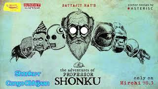 Sunday Suspense | Professor Shonku | Shonku-r Congo Obhijaan | Satyajit Ray | Mirchi 98.3