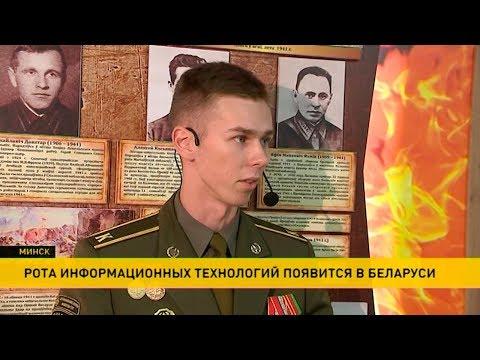 IT-рота появится в армии Беларуси