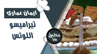 تيراميسو اللوتس -  ايمان عماري