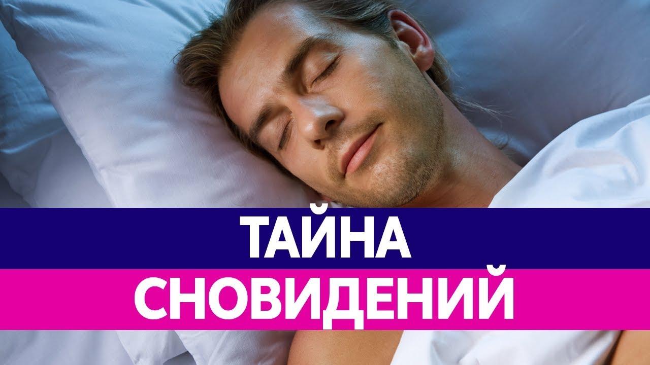 Почему СНЯТСЯ СНЫ? Осознанные сновидения и сонный паралич