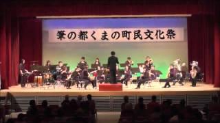 2013年度 筆の都くまの町民文化祭より 熊野吹奏楽団 演奏曲:テーマ・オ...